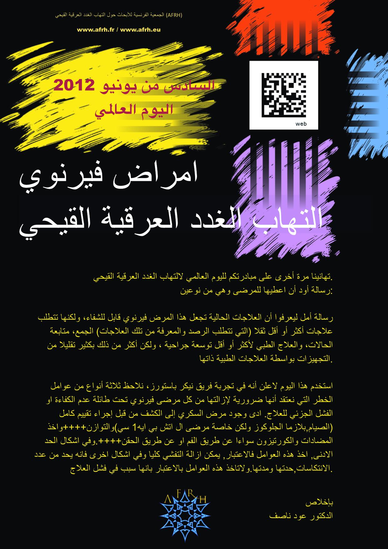 Bien connu Message en arabe   Association Française pour la Recherche sur l  XY79